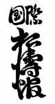 skif-kanji