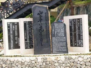 monument_okinawa